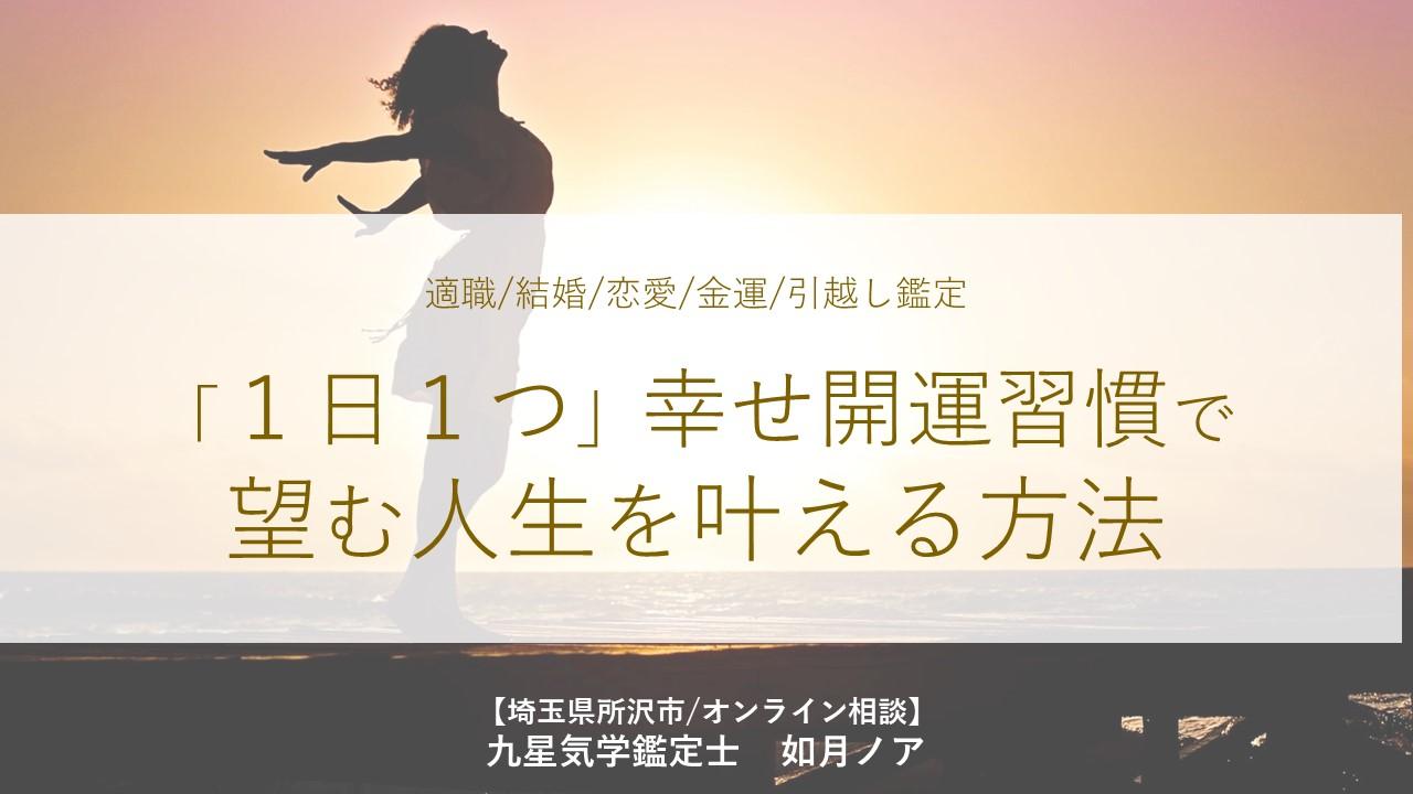 所沢 氣学カウンセラー
