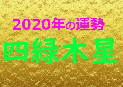 2020 6 月 四緑 木星 【四緑木星】2020年6月の運勢